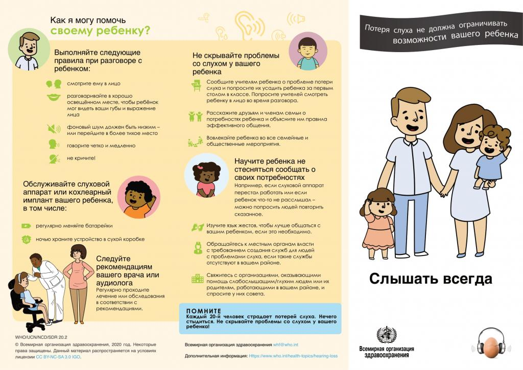 Flyer for parents-RUSSIAN-LR-1.jpg