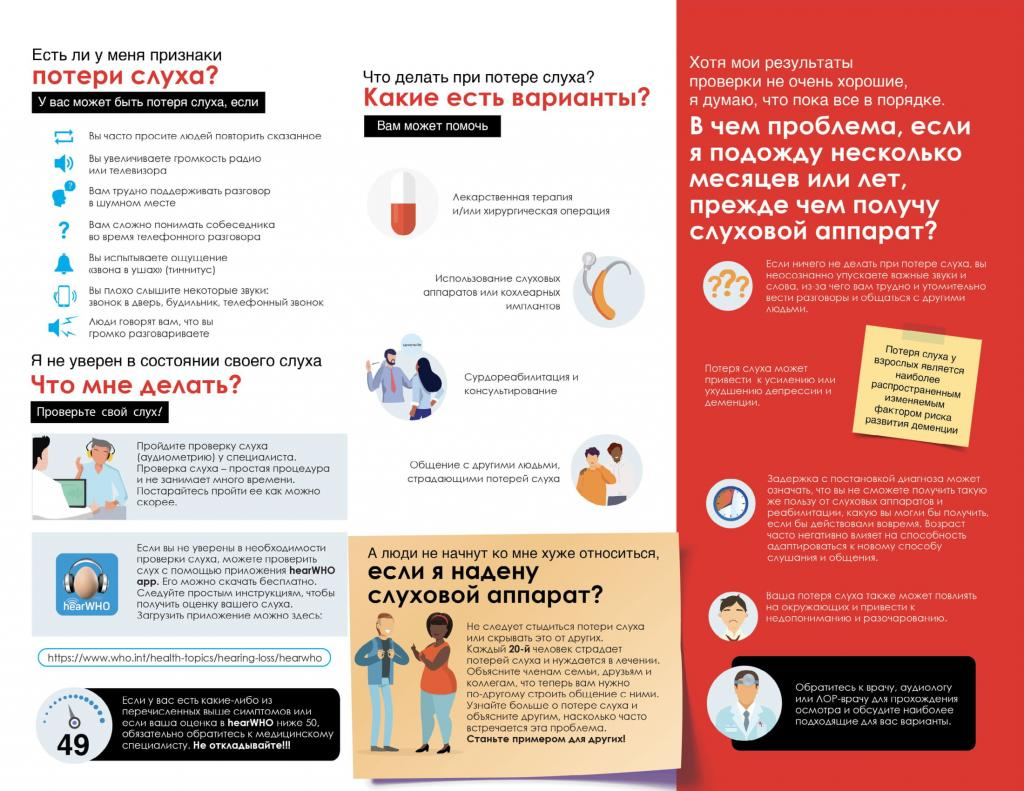 Flyer for people with hearing loss-RUSSIAN-LR-1.jpg