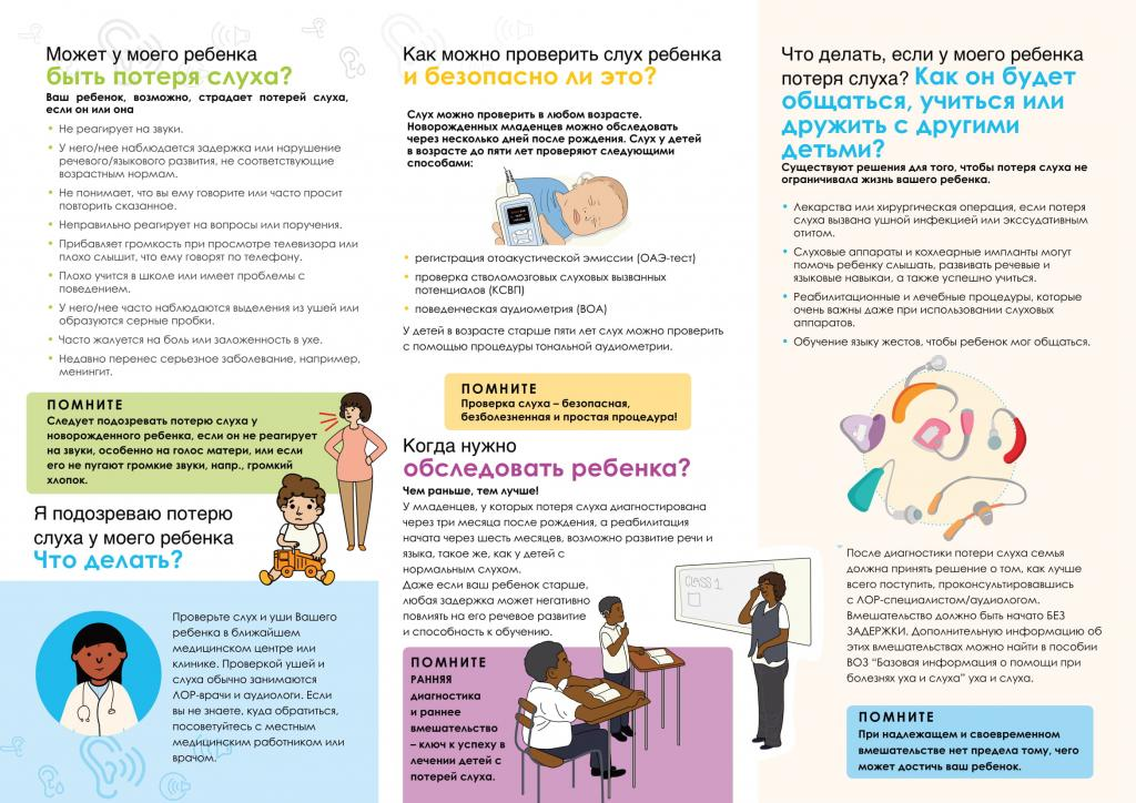Flyer for parents-RUSSIAN-LR-2.jpg