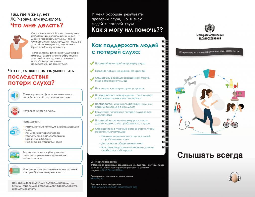 Flyer for people with hearing loss-RUSSIAN-LR-2.jpg